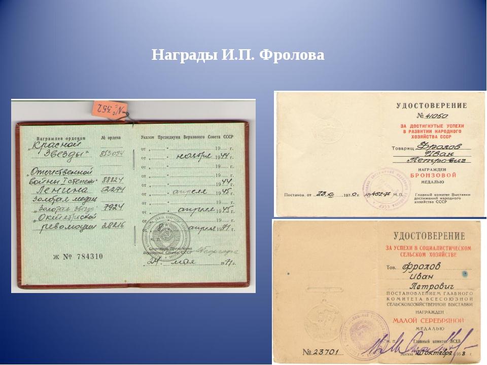 Награды И.П. Фролова