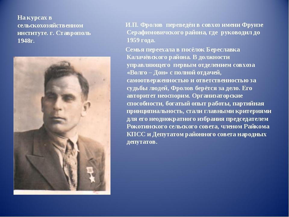 На курсах в сельскохозяйственном институте. г. Ставрополь 1948г. И.П. Фролов...