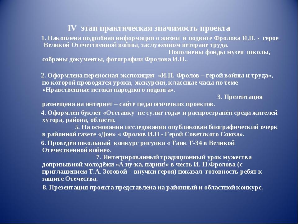 IV этап практическая значимость проекта 1. Накоплена подробная информация о ж...