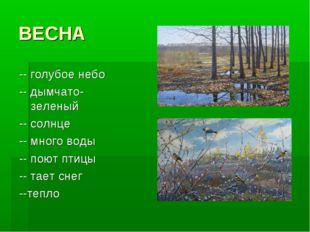 ВЕСНА -- голубое небо -- дымчато-зеленый -- солнце -- много воды -- поют птиц