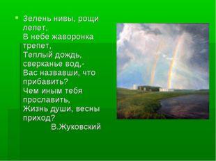 Зелень нивы, рощи лепет, В небе жаворонка трепет, Теплый дождь, сверканье вод