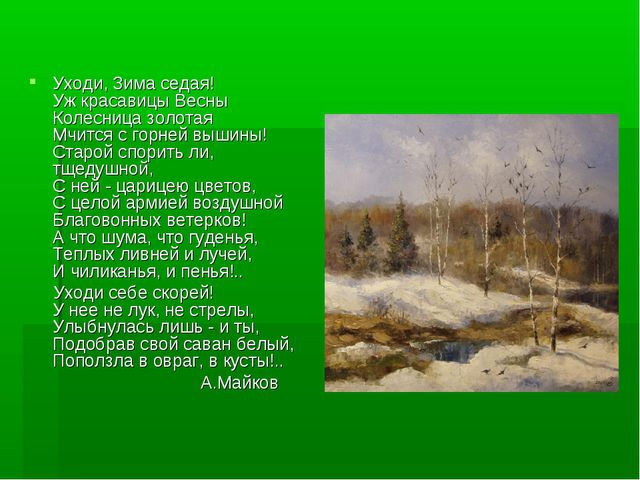Уходи, Зима седая! Уж красавицы Весны Колесница золотая Мчится с горней выши...
