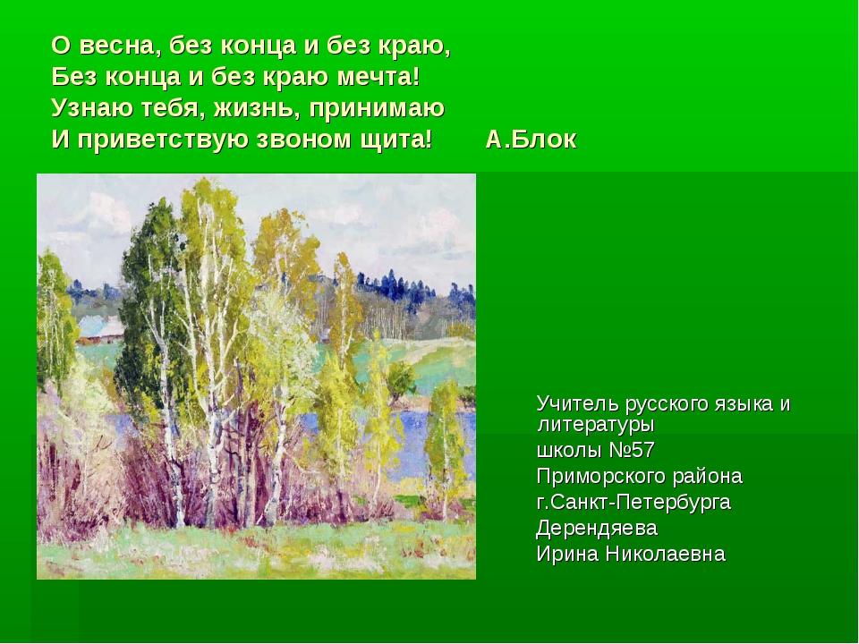 1907 г о, весна без конца и без краю - без конца и без краю