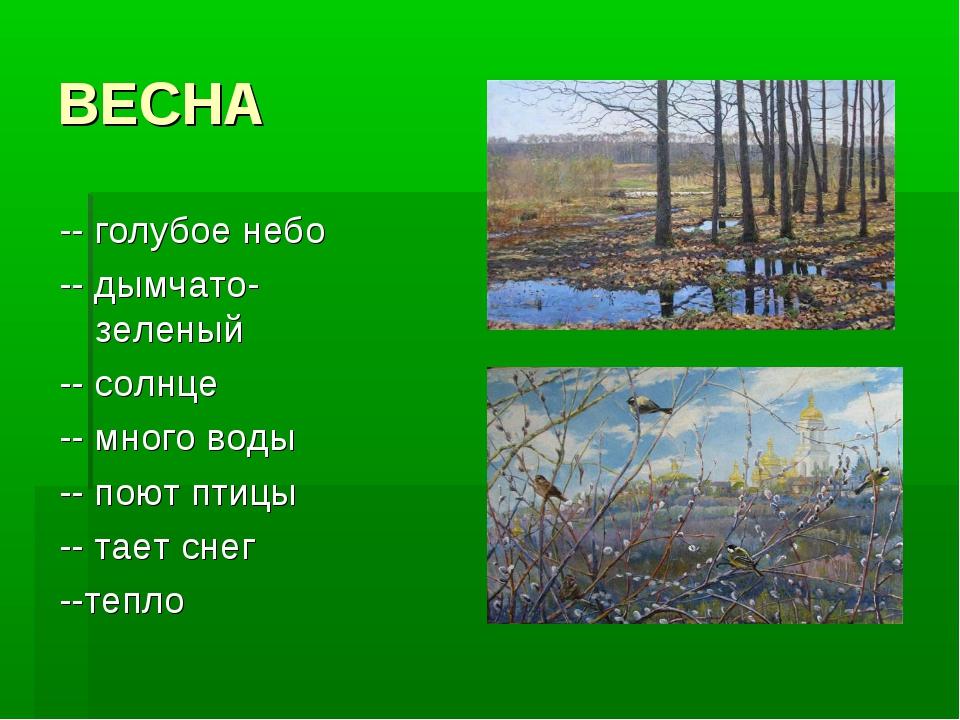 ВЕСНА -- голубое небо -- дымчато-зеленый -- солнце -- много воды -- поют птиц...