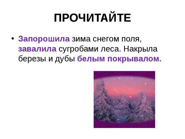 ПРОЧИТАЙТЕ Запорошила зима снегом поля, завалила сугробами леса. Накрыла бере...