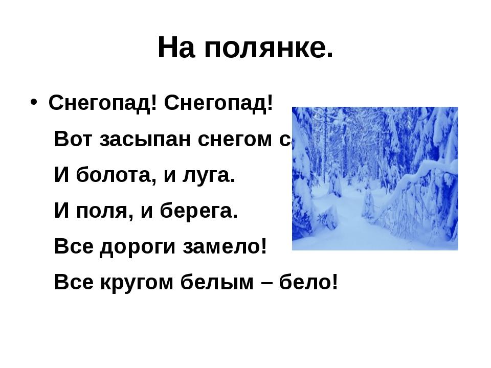 На полянке. Снегопад! Снегопад! Вот засыпан снегом сад, И болота, и луга. И п...