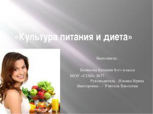 «Культура питания и диета» Выполнила:  Беликова Валерия 8«г» класса МОУ «СОШ