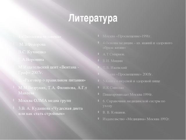 Литература 1.«Экология человека» М.З.Федорова В.С. Кучменко Г.А.Воронина М.Из...