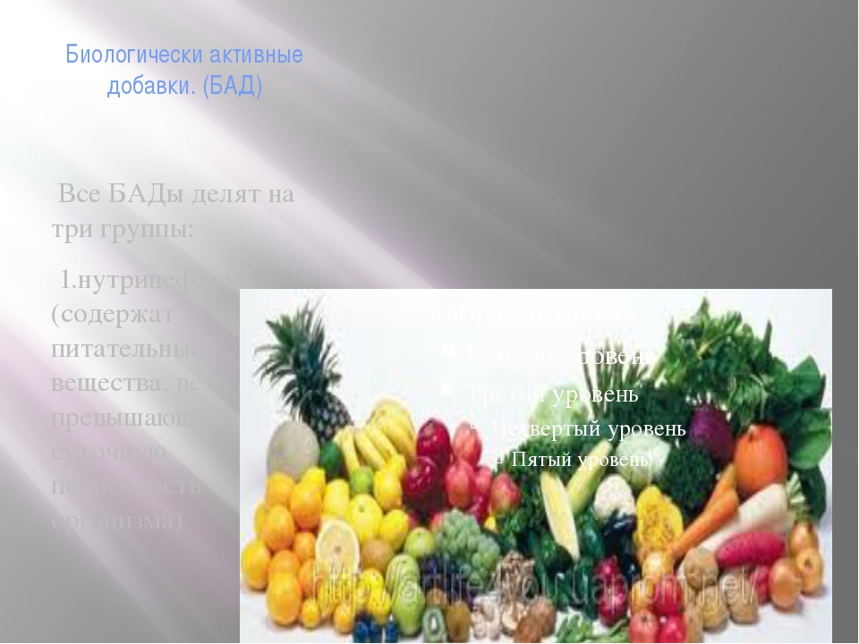 Биологически активные добавки. (БАД) Все БАДы делят на три группы: 1.нутрицеф...