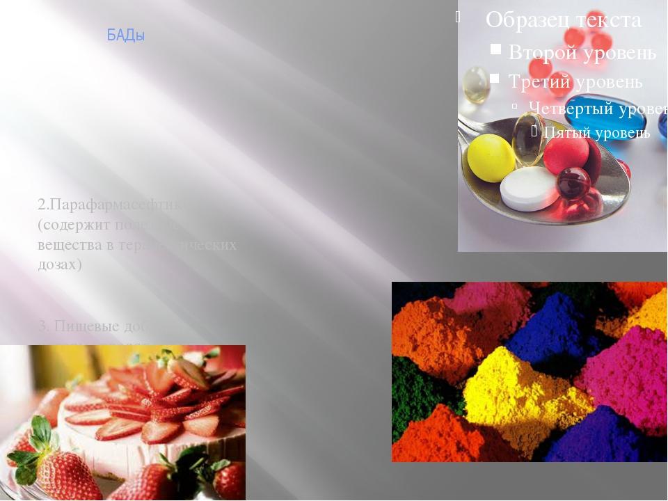 БАДы 2.Парафармасефтики (содержит полезные вещества в терапевтических дозах)...