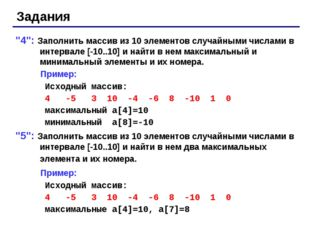"""Задания """"4"""": Заполнить массив из 10 элементов случайными числами в интервале"""