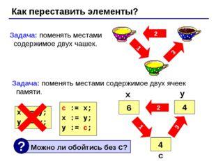 Как переставить элементы? 2 3 1 Задача: поменять местами содержимое двух чаше