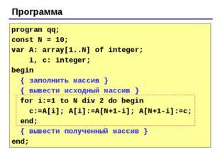 Программа program qq; const N = 10; var A: array[1..N] of integer; i, c: inte