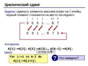 Циклический сдвиг Задача: сдвинуть элементы массива влево на 1 ячейку, первый
