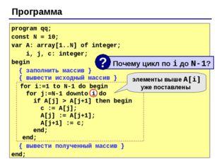 Программа program qq; const N = 10; var A: array[1..N] of integer; i, j, c: i