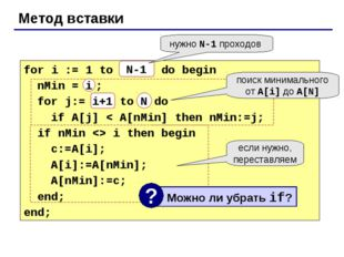 Метод вставки for i := 1 to N-1 do begin nMin = i ; for j:= i+1 to N do if A[