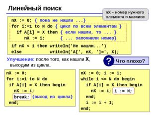 Линейный поиск nX := 0; for i:=1 to N do if A[i] = X then begin nX := i; brea