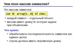 Чем плох массив символов? var B: array[1..N] of char; Это массив символов: ка