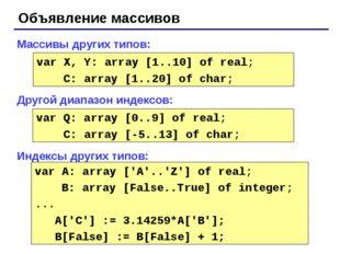 Объявление массивов Массивы других типов: Другой диапазон индексов: Индексы д