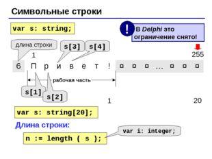 Символьные строки длина строки рабочая часть s[1] s[2] s[3] s[4] var s: strin