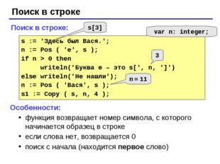 Поиск в строке Поиск в строке: s := 'Здесь был Вася.'; n := Pos ( 'е', s ); i