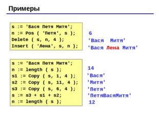 Примеры s := 'Вася Петя Митя'; n := Pos ( 'Петя', s ); Delete ( s, n, 4 ); In
