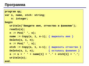 Программа program qq; var s, name, otch: string; n: integer; begin writeln('В