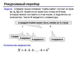 """Рекурсивный перебор Задача: Алфавит языка племени """"тумба-юмба"""" состоит из бук"""