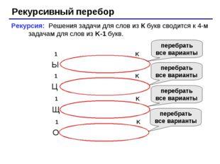 Рекурсивный перебор 1 K Рекурсия: Решения задачи для слов из К букв сводится