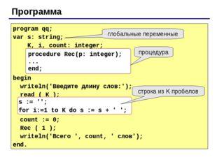 Программа program qq; var s: string; K, i, count: integer; begin writeln('Вве