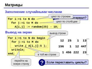 Матрицы Заполнение случайными числами for i:=1 to N do for j:=1 to M do A[i,j