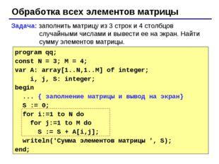 Обработка всех элементов матрицы Задача: заполнить матрицу из 3 строк и 4 сто