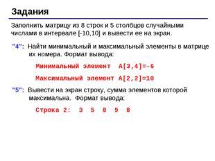Задания Заполнить матрицу из 8 строк и 5 столбцов случайными числами в интерв