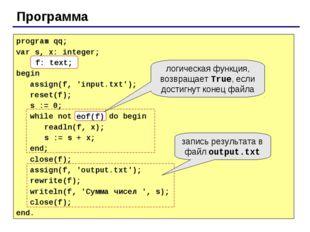Программа program qq; var s, x: integer; f: text; begin assign(f, 'input.txt'