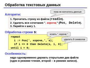 Обработка текстовых данных Алгоритм: Прочитать строку из файла (readln). Удал