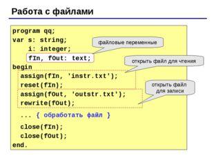 Работа с файлами program qq; var s: string; i: integer; fIn, fOut: text; begi