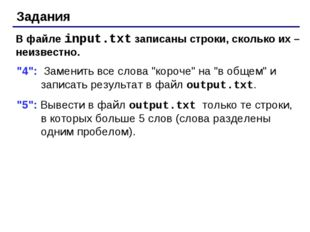 """Задания В файле input.txt записаны строки, сколько их – неизвестно. """"4"""": Заме"""