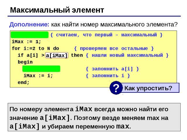 Максимальный элемент max := a[1]; { считаем, что первый – максимальный } iMax...