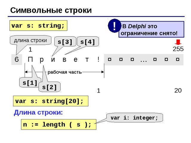 Символьные строки длина строки рабочая часть s[1] s[2] s[3] s[4] var s: strin...