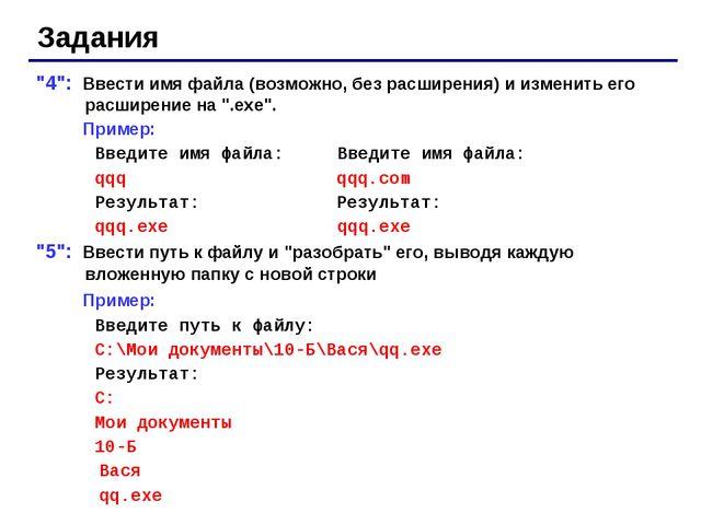 """Задания """"4"""": Ввести имя файла (возможно, без расширения) и изменить его расши..."""