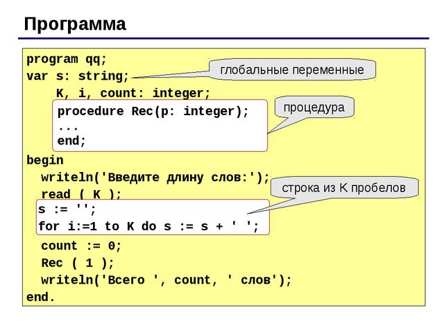 Программа program qq; var s: string; K, i, count: integer; begin writeln('Вве...
