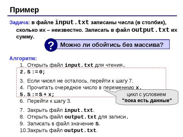 Пример Задача: в файле input.txt записаны числа (в столбик), сколько их – неи...