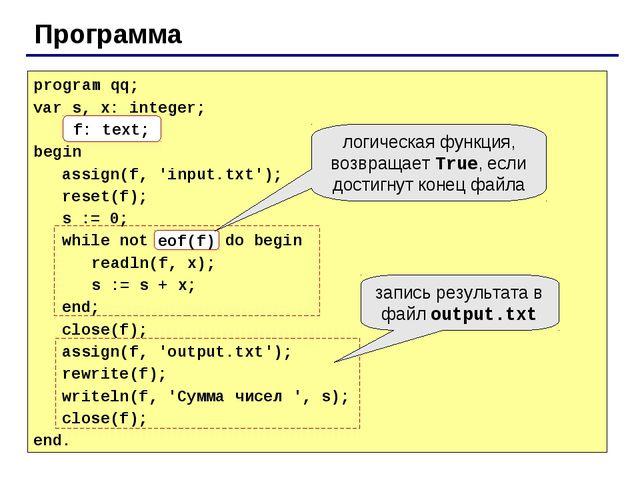 Программа program qq; var s, x: integer; f: text; begin assign(f, 'input.txt'...