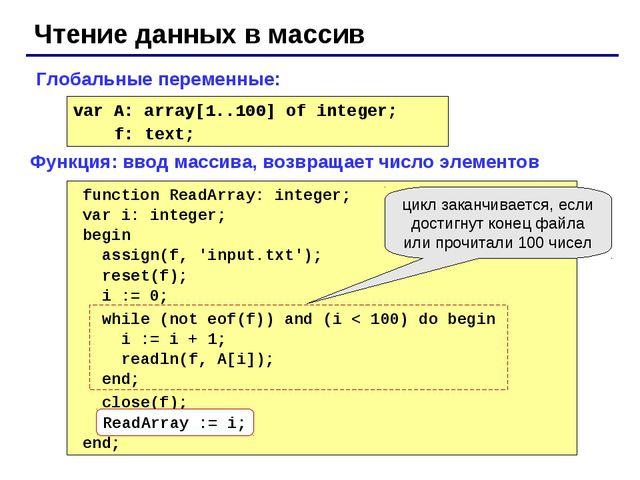 Чтение данных в массив var A: array[1..100] of integer; f: text; function Rea...