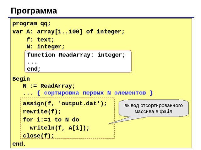 Программа program qq; var A: array[1..100] of integer; f: text; N: integer; B...