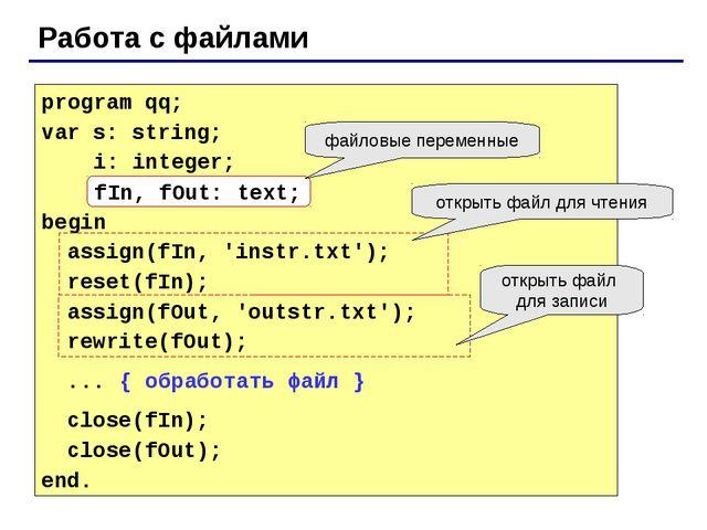Работа с файлами program qq; var s: string; i: integer; fIn, fOut: text; begi...