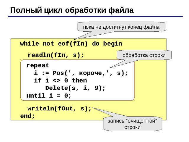 Полный цикл обработки файла while not eof(fIn) do begin readln(fIn, s); write...
