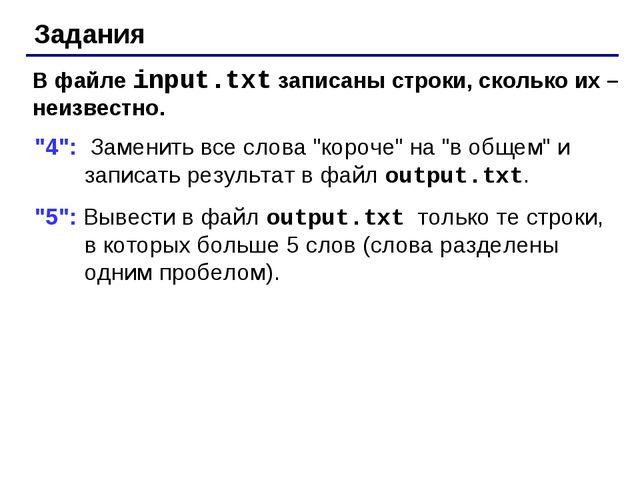 """Задания В файле input.txt записаны строки, сколько их – неизвестно. """"4"""": Заме..."""