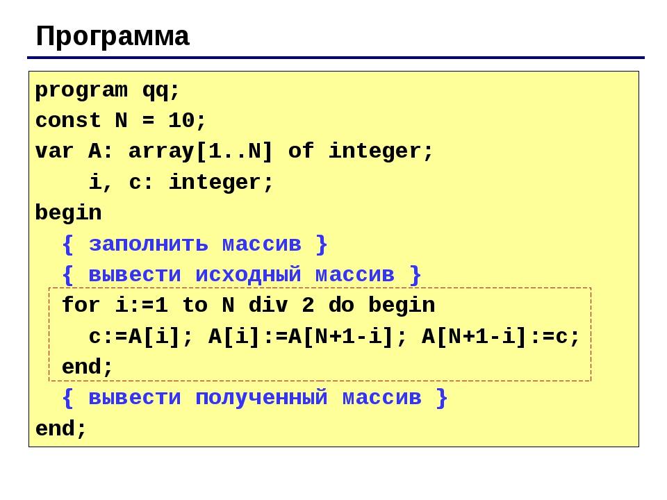 Программа program qq; const N = 10; var A: array[1..N] of integer; i, c: inte...