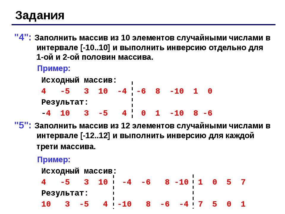 """Задания """"4"""": Заполнить массив из 10 элементов случайными числами в интервале..."""